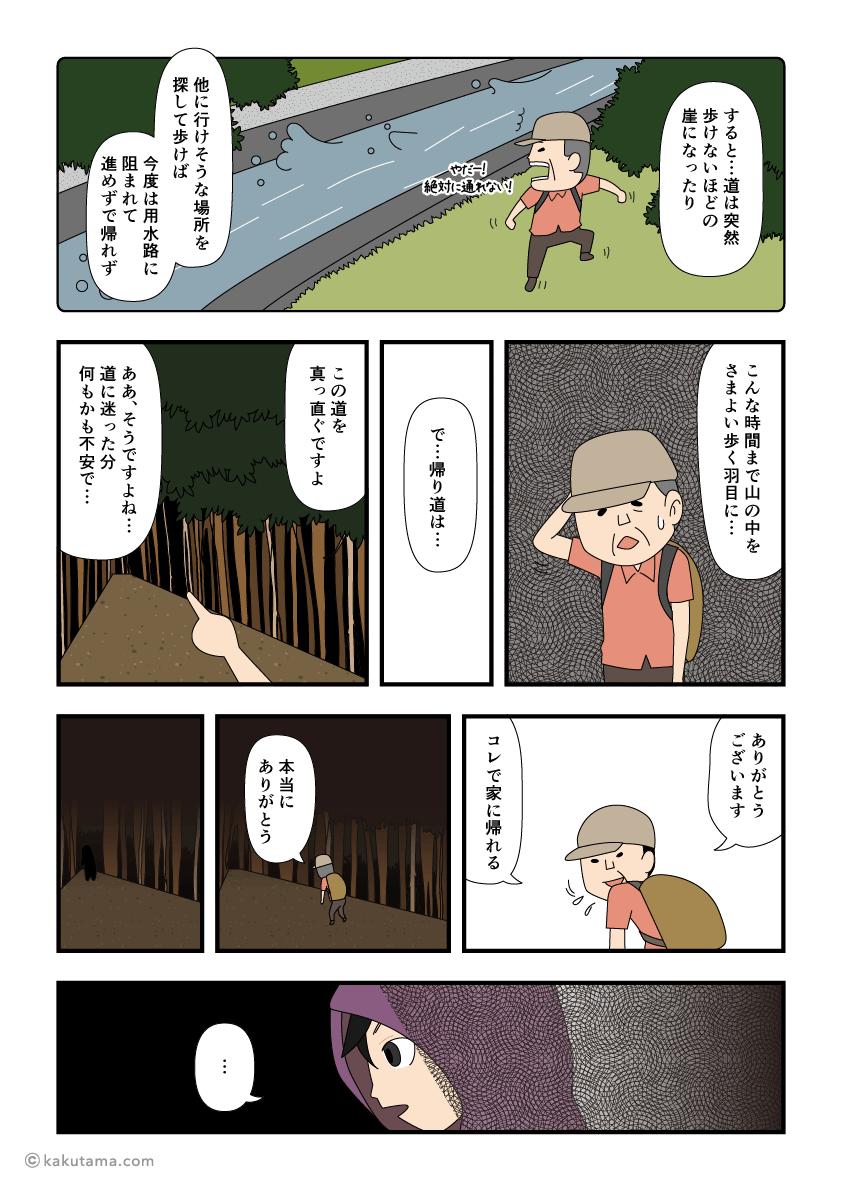 道迷いの男性に下山ルートを聞かれる漫画2