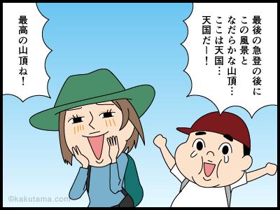 苗場山にまつわる4コマ漫画4