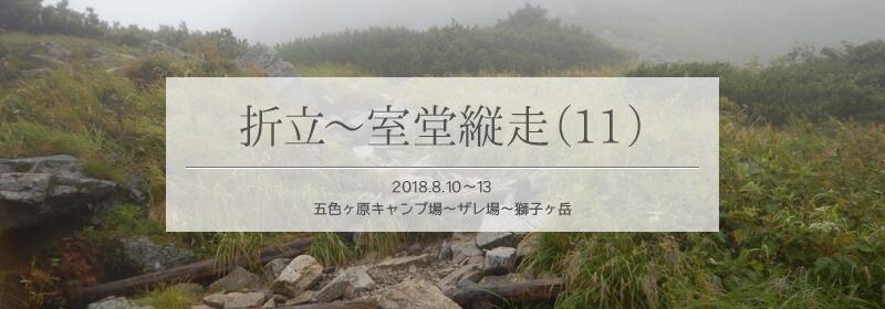 折立から室堂へ単独テント泊縦走(11)鬼岳編タイトル
