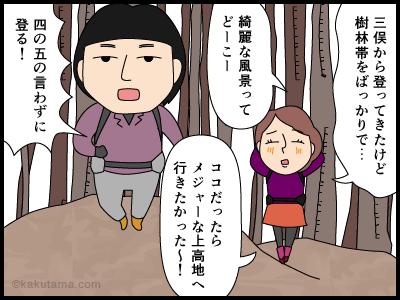 山の名前_蝶ヶ岳_4コマ漫画_3