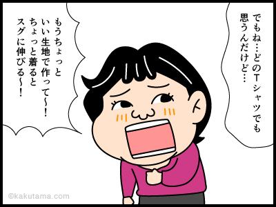 山シャツに関する4コマ漫画4