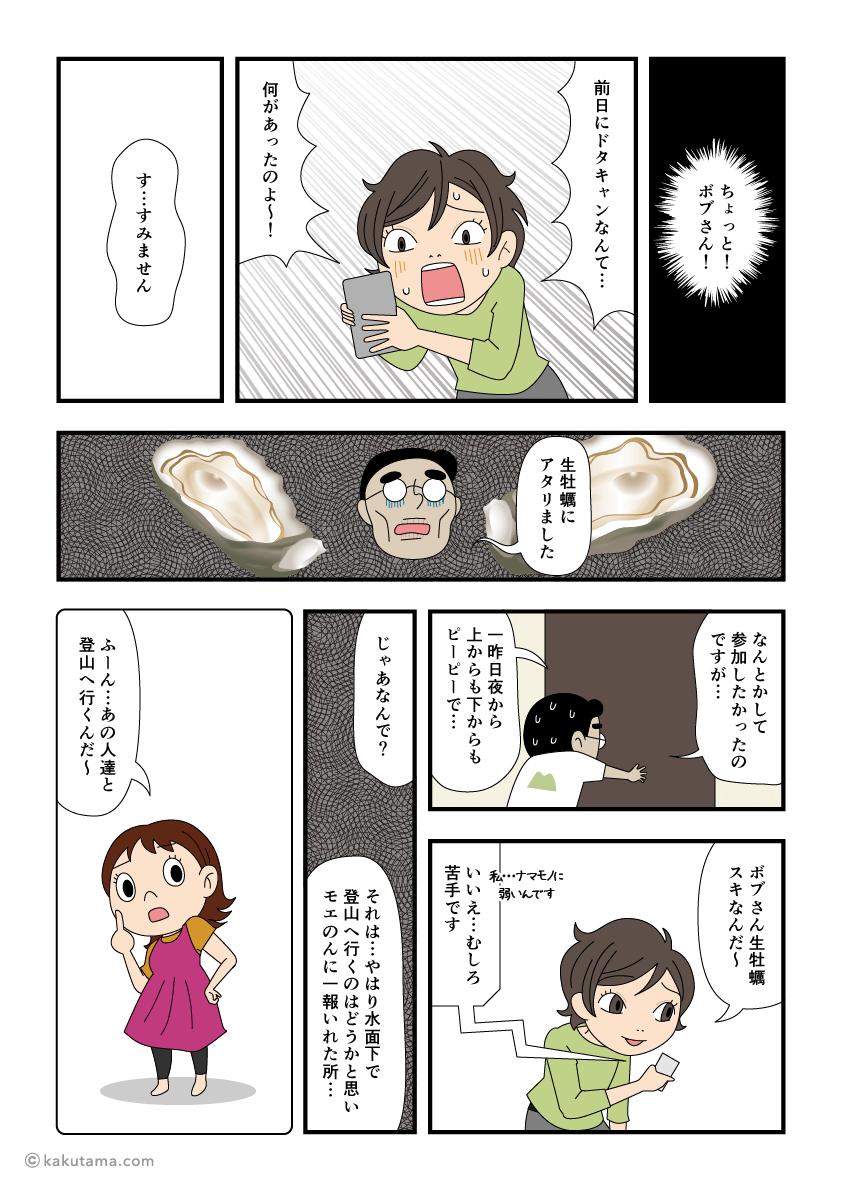 登山前日の仲間のドタキャン漫画1
