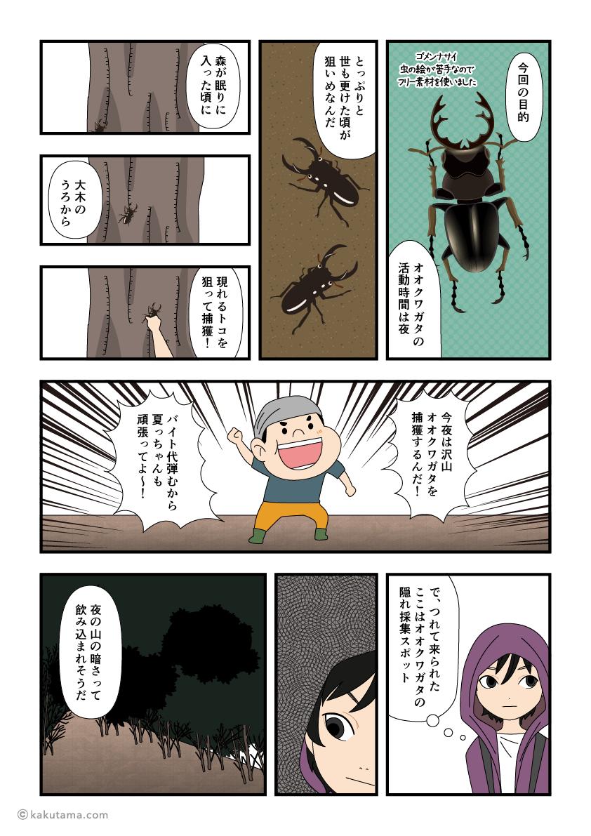 真夜中の登山口に来た漫画2