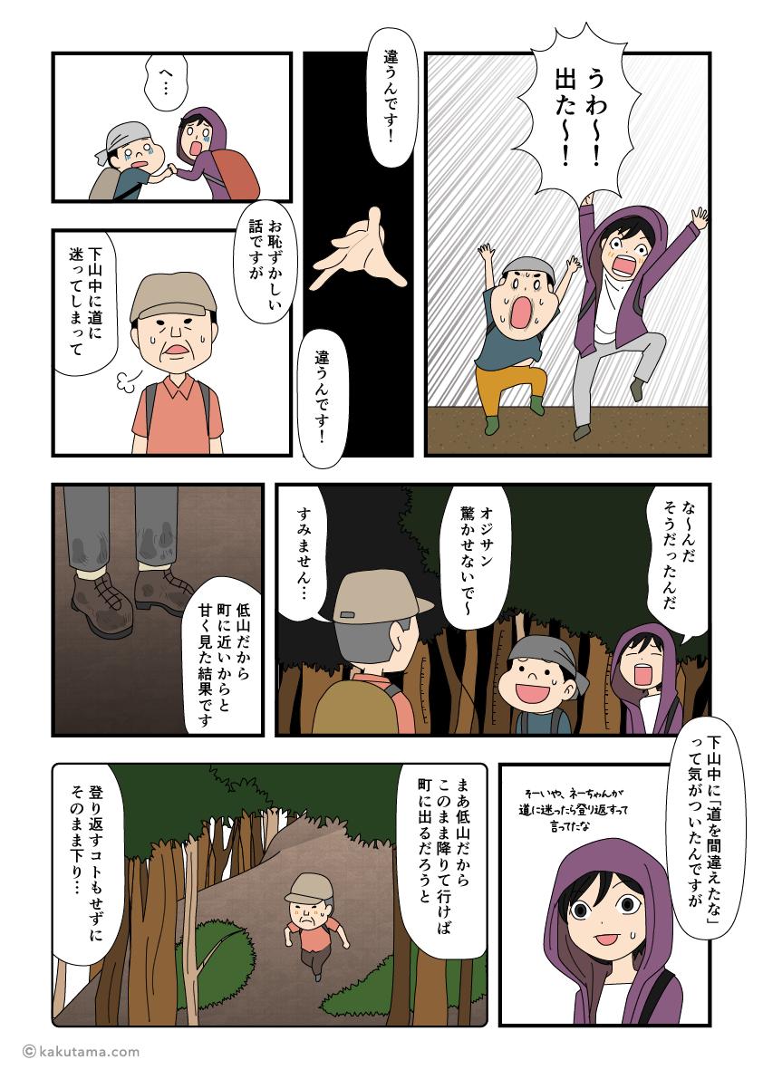 道迷いの男性に下山ルートを聞かれる漫画1
