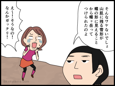山の名前_蝶ヶ岳_4コマ漫画_2