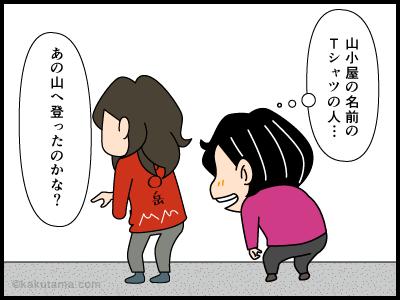 山シャツに関する4コマ漫画3