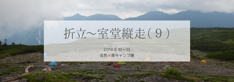 五色ヶ原キャンプ場編タイトル