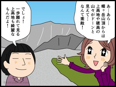山の名前_蝶ヶ岳_4コマ漫画_4