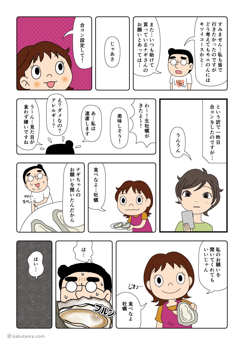 登山前日の仲間のドタキャン漫画2