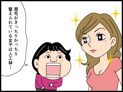 自然林に関する4コマ漫画_2