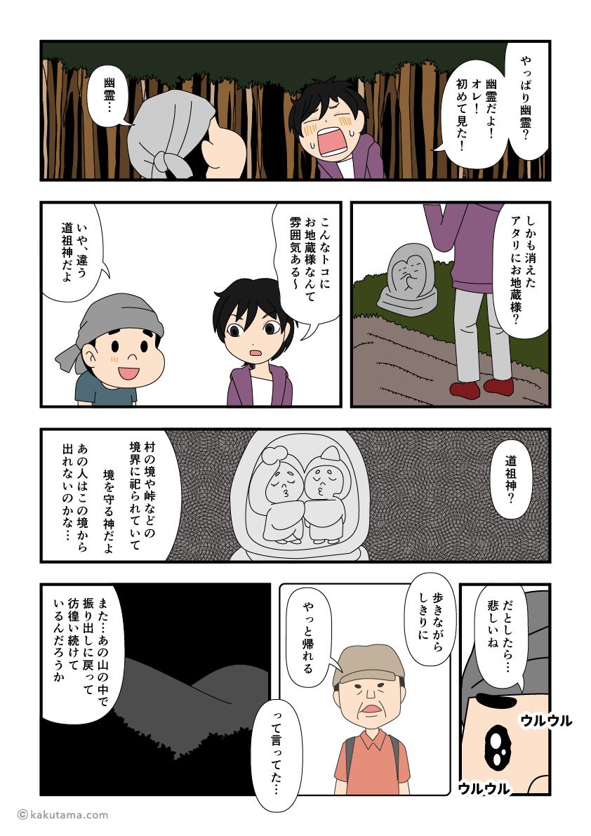 幽霊だった登山者の漫画3