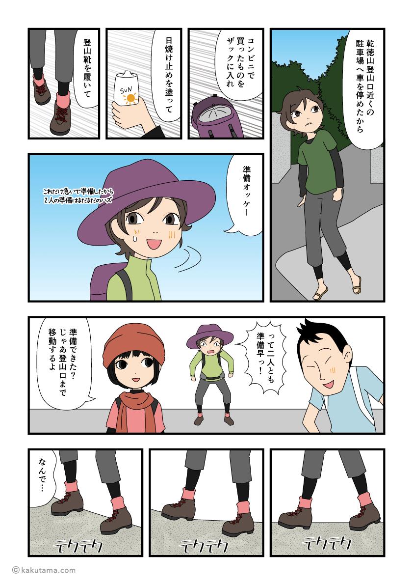 歩くのが早い登山者の漫画1