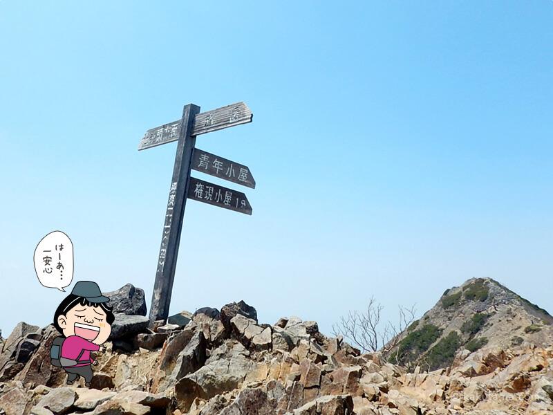 権現岳直下の道標