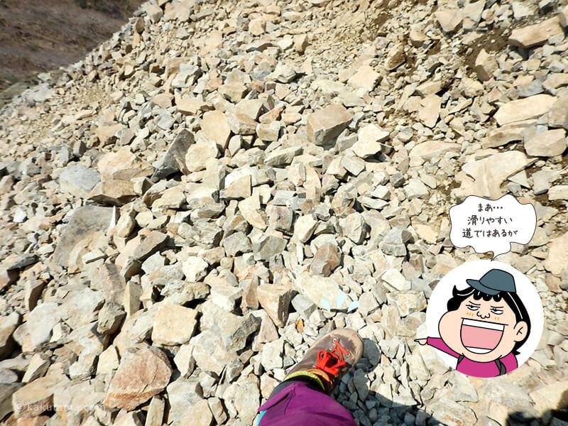 滑りやすい岩