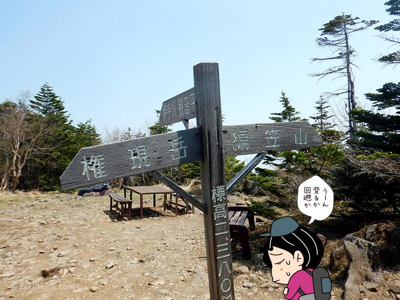 編笠山と回避ルートの分岐点