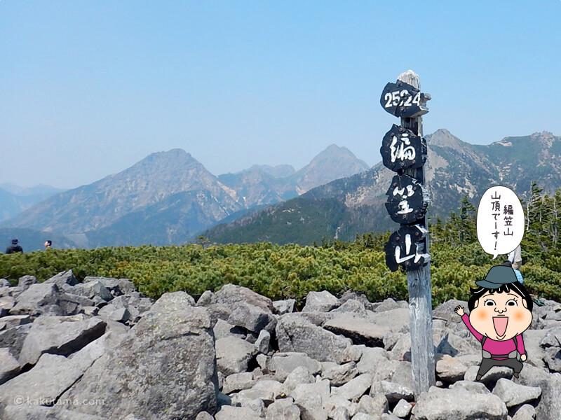 編笠山山頂に到着