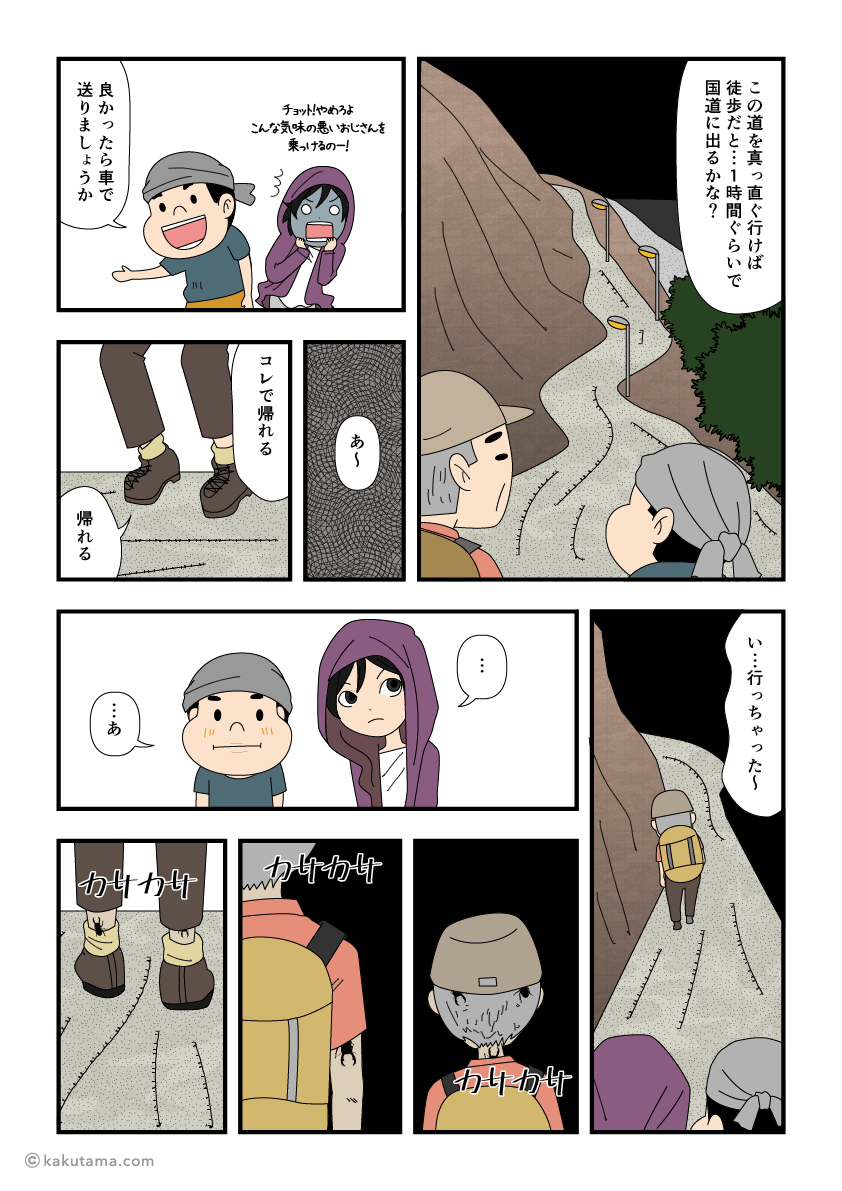 道迷いしたおじさんを登山口まで案内する漫画3