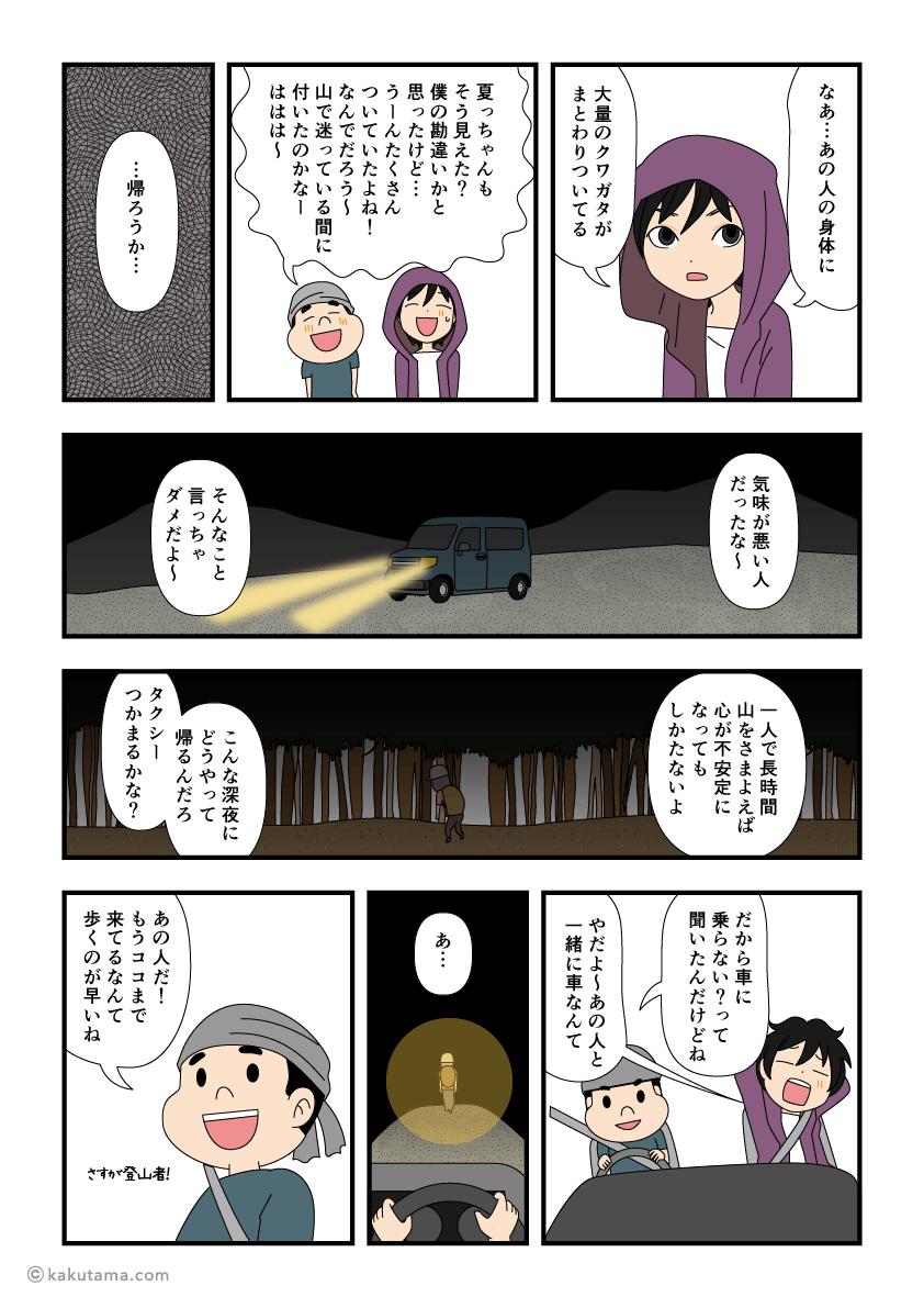 幽霊だった登山者の漫画1