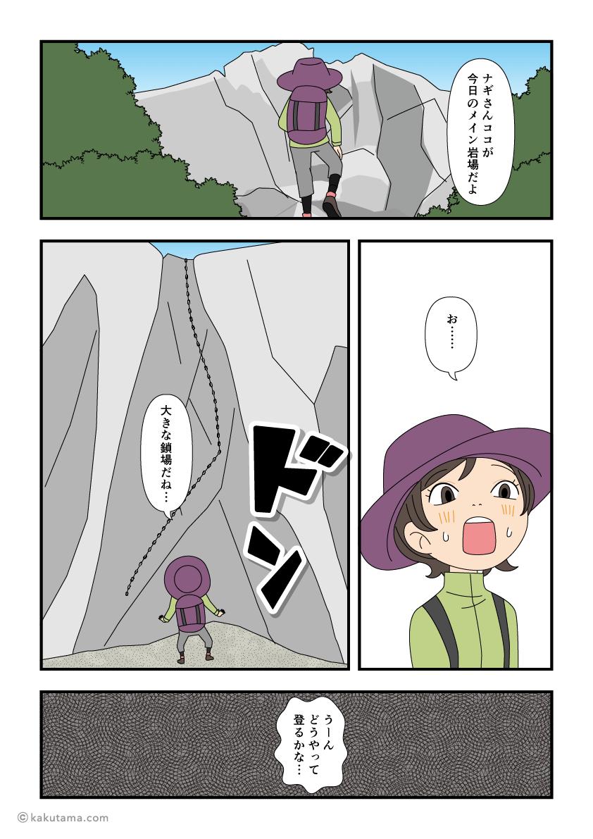 鎖場の上りは鎖に頼らず三点支持で登る漫画1