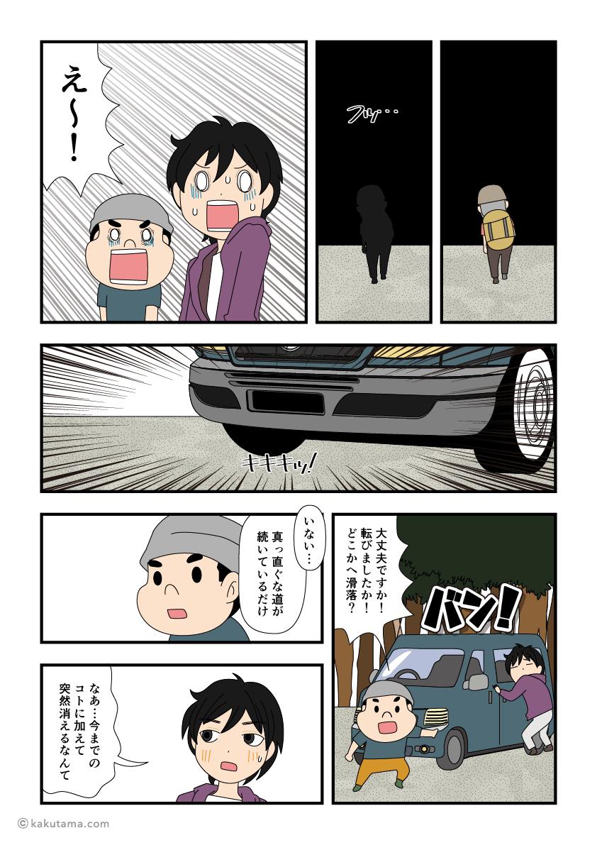 幽霊だった登山者の漫画2