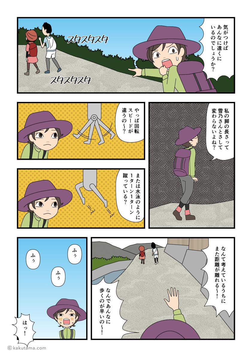 歩くのが早い登山者の漫画2