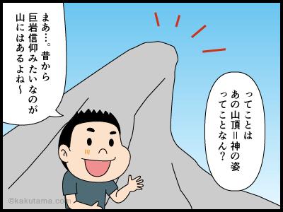 権現岳の名前にまつわる4コマ漫画2