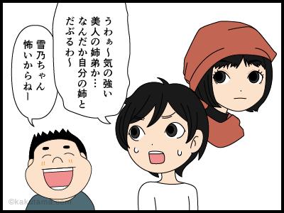 権現岳の名前にまつわる4コマ漫画4
