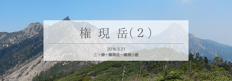 権現岳2タイトル