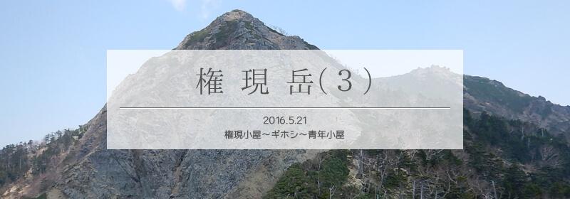 権現岳3タイトル