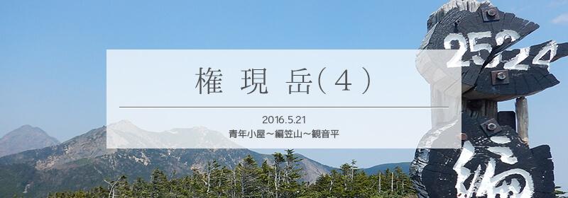 権現岳タイトル4