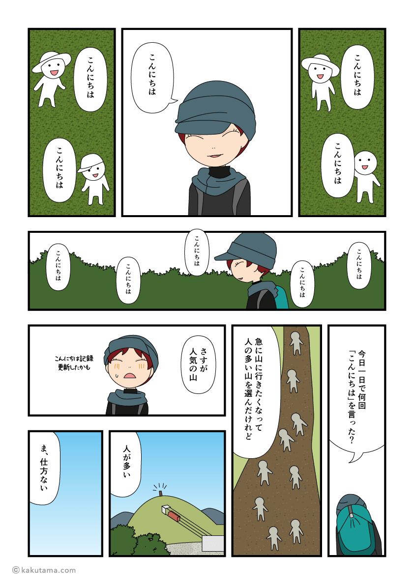 登山中の再会の漫画1