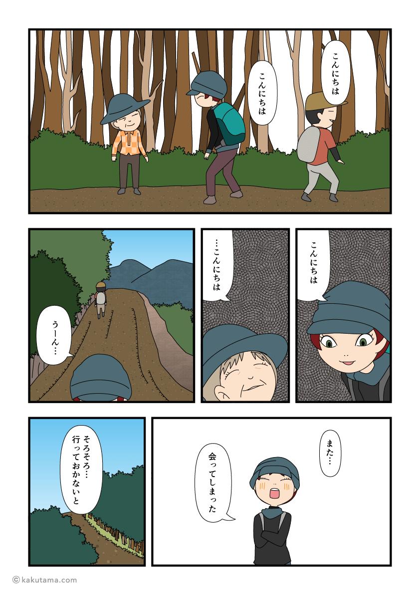 登山中の再会の漫画2