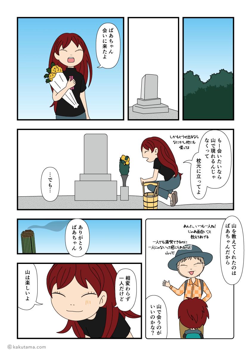 登山中の再会の漫画3
