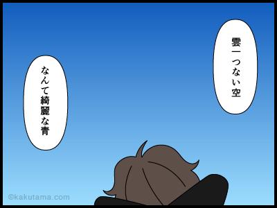 晴天時に登山へ行けないとモヤモヤする漫画1
