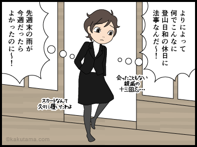 mt-aruaru001-2晴天時に登山へ行けないとモヤモヤする漫画3