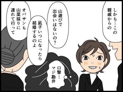 mt-aruaru001-2晴天時に登山へ行けないとモヤモヤする漫画4