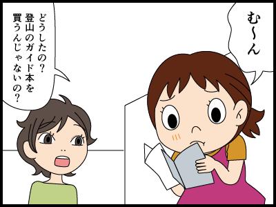 ガイド本の登山レベルがまちまちな4コマ漫画1