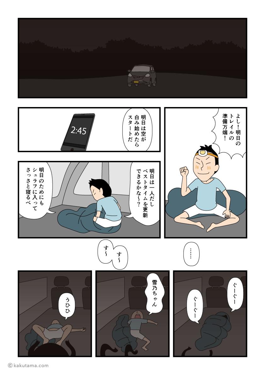 登山前日に車中泊をする漫画1