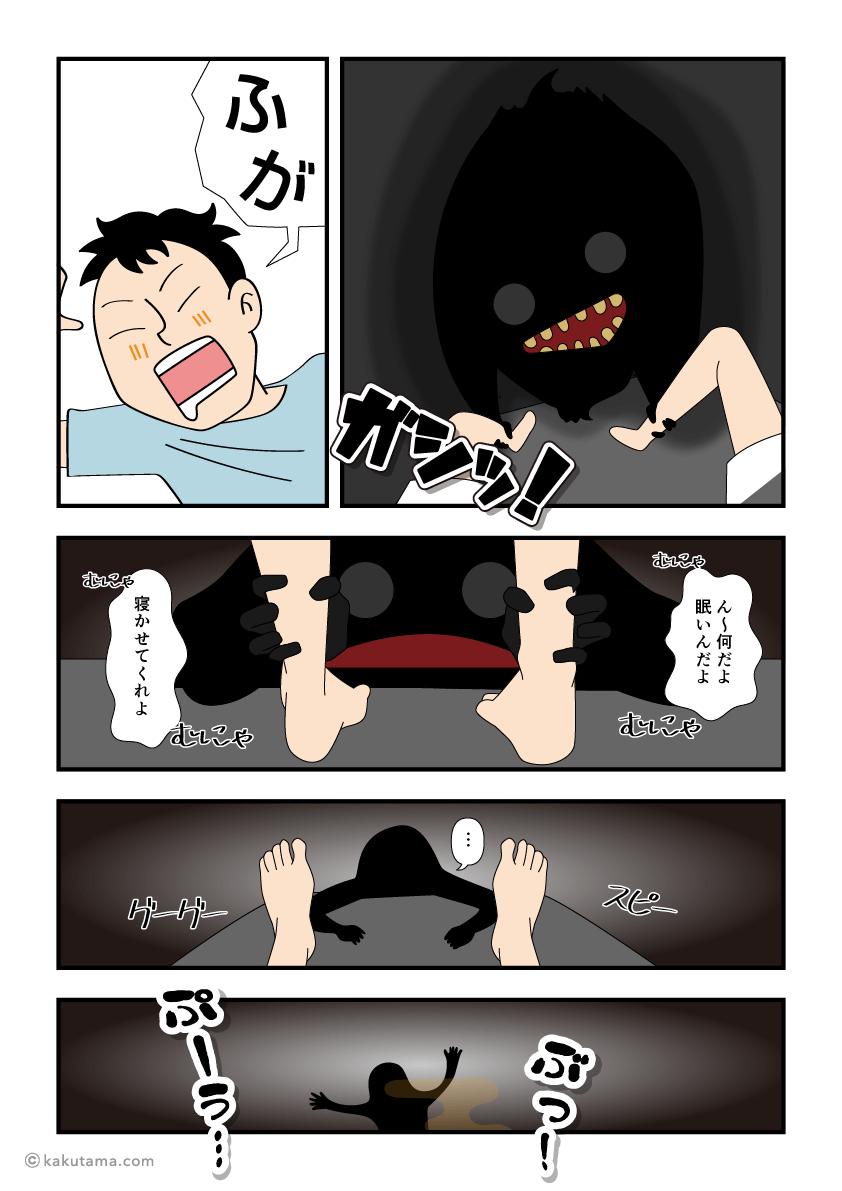 登山前日に車中泊をする漫画2