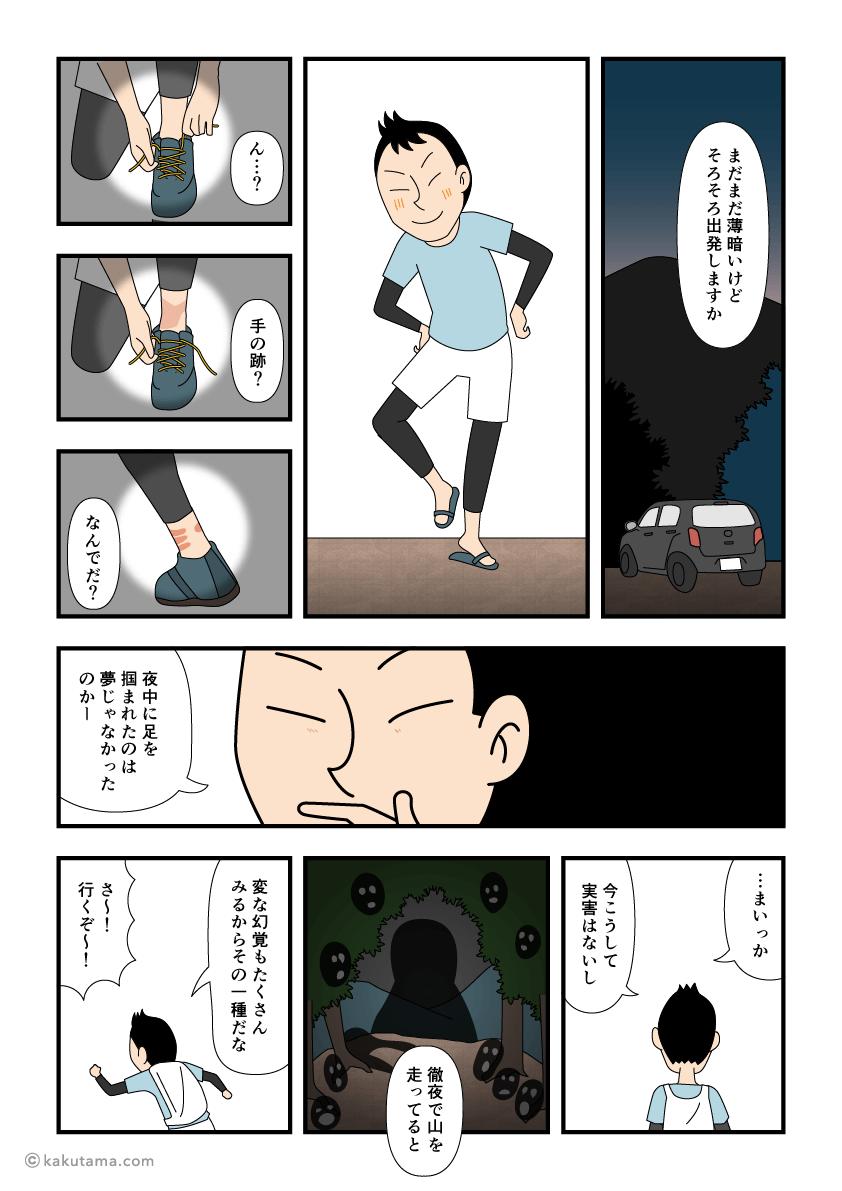 登山前日に車中泊をする漫画3