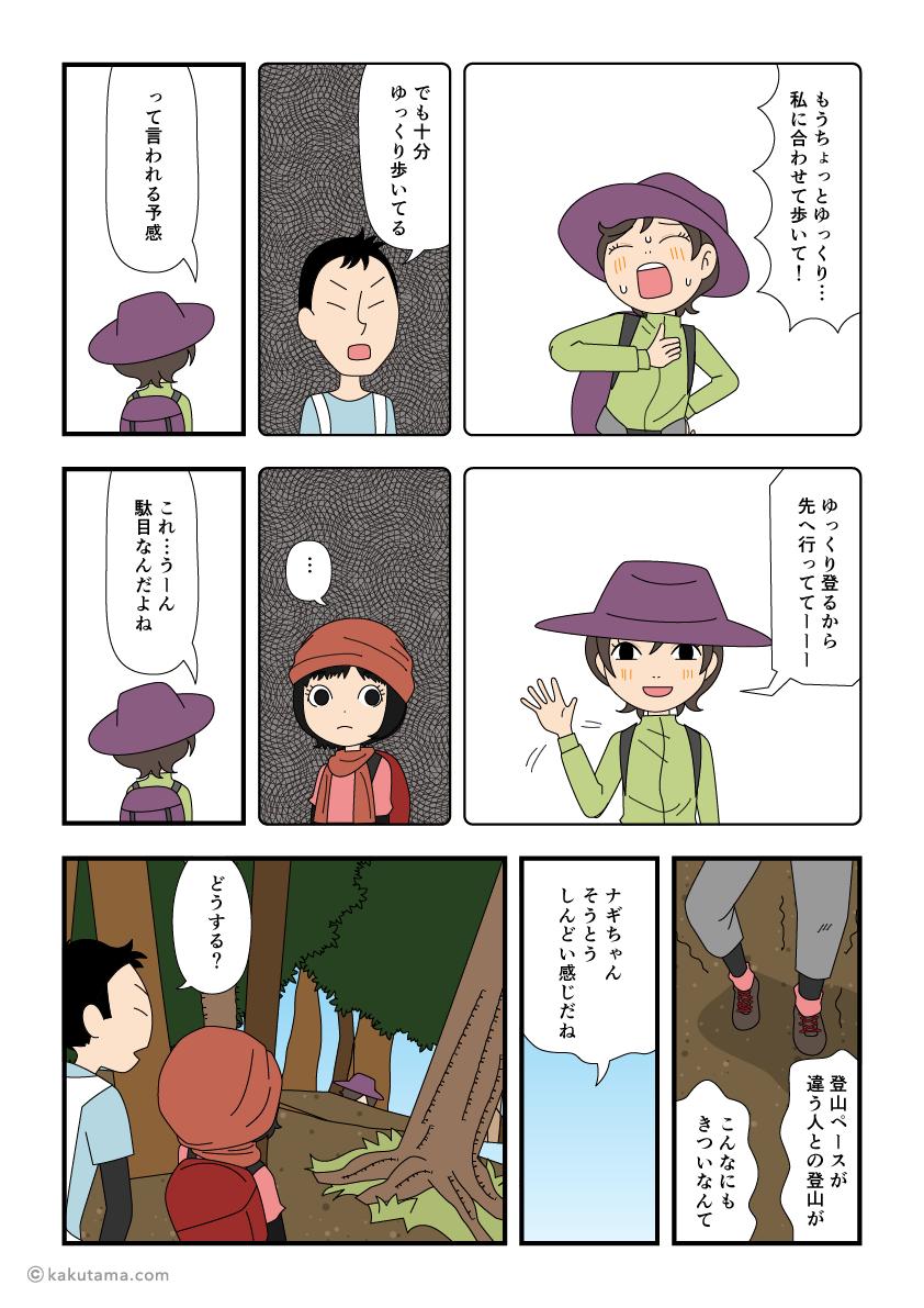 登山のペースが早くて追いつけない漫画2