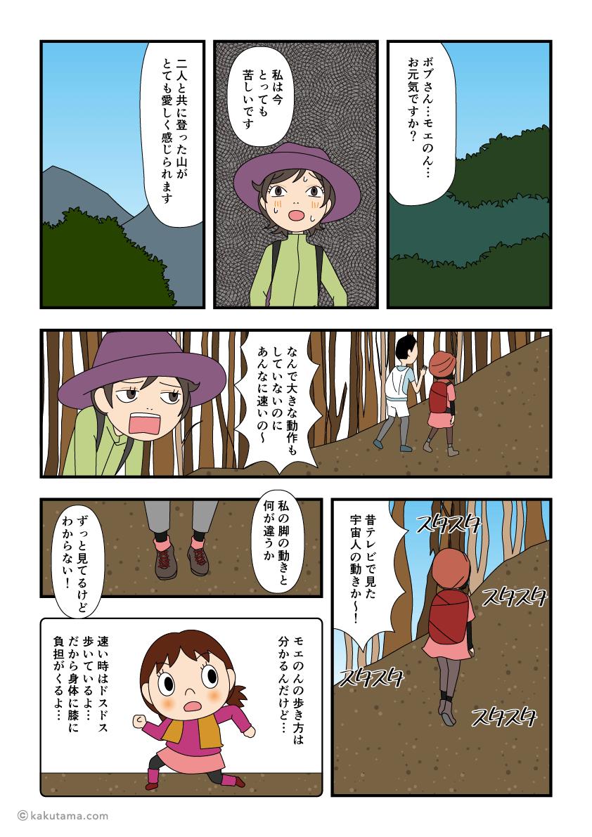 登山仲間の上りが早い漫画1
