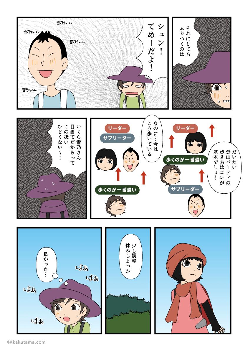 登山仲間の上りが早い漫画2
