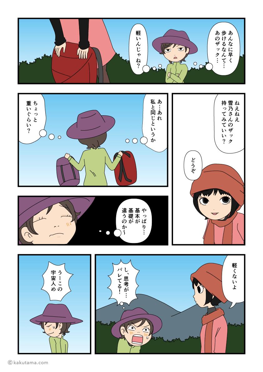 登山仲間の上りが早い漫画3