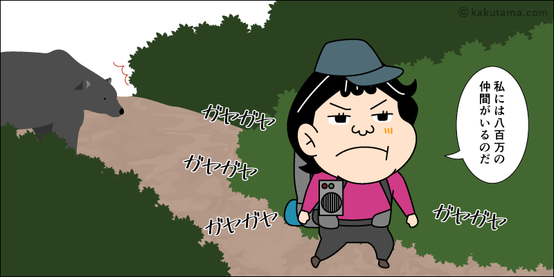 登山中のラジオ