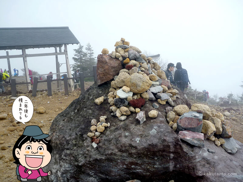 男体山山頂にある石塚2