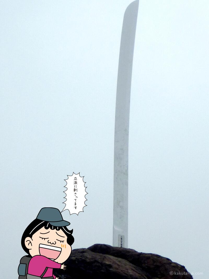 空にそびえ立つような男体山の剣