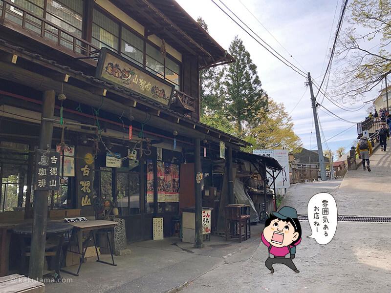 御嶽山駅の集落