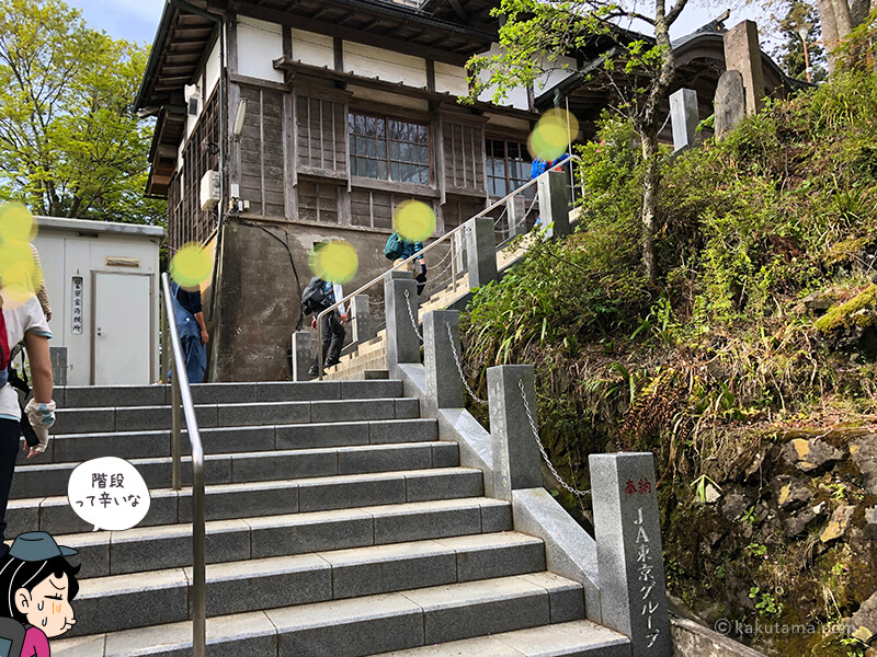 御嶽山神社への階段