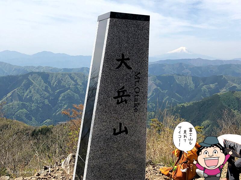 大岳山の山頂に到着
